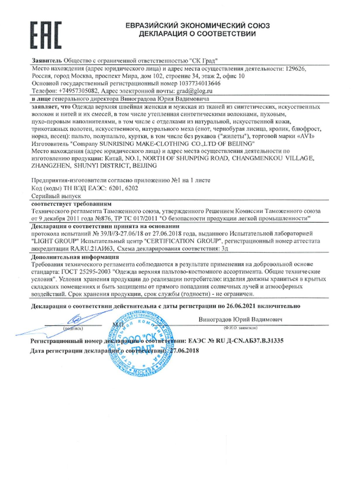 Декларация AVI