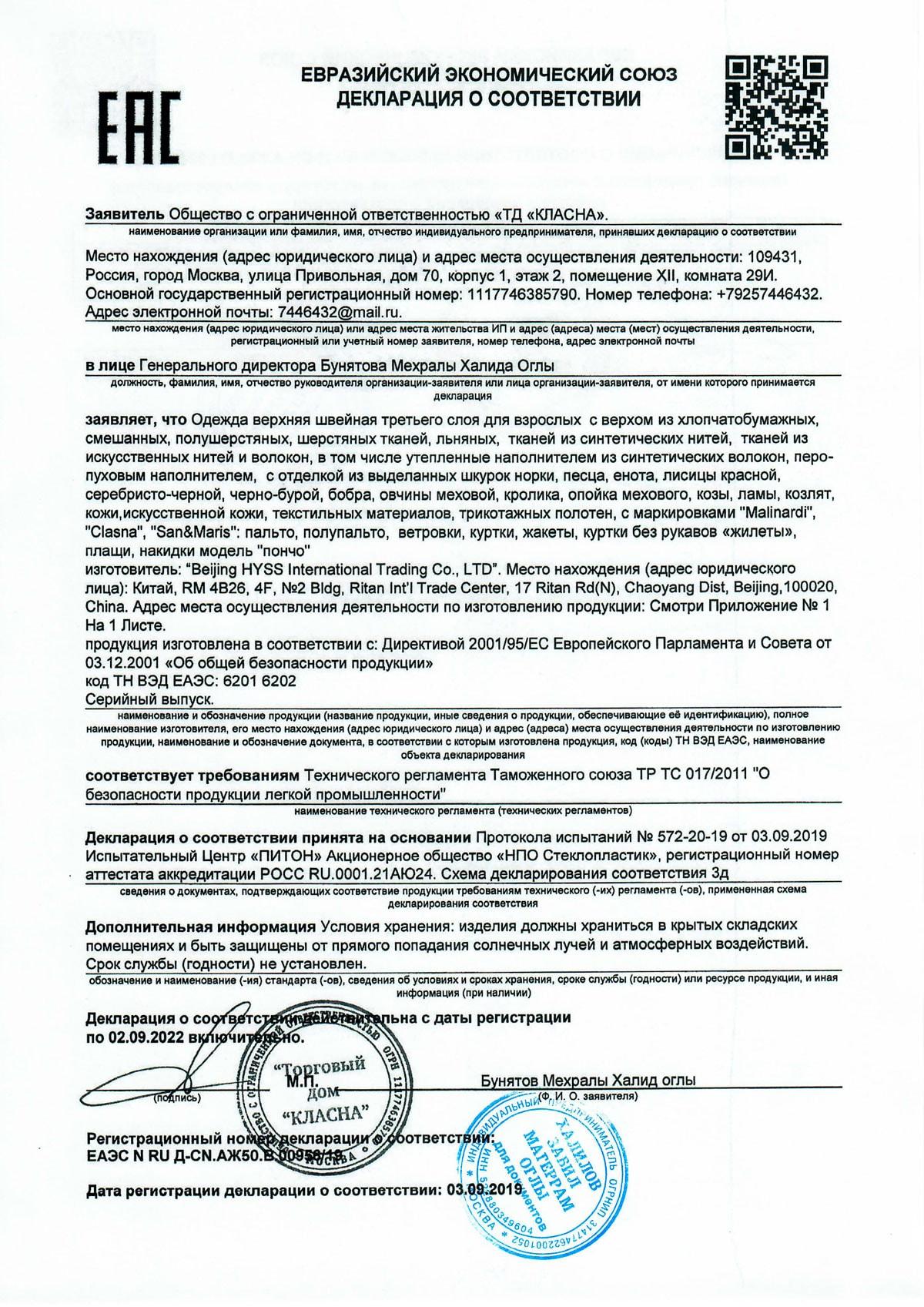 Декларация Clasna