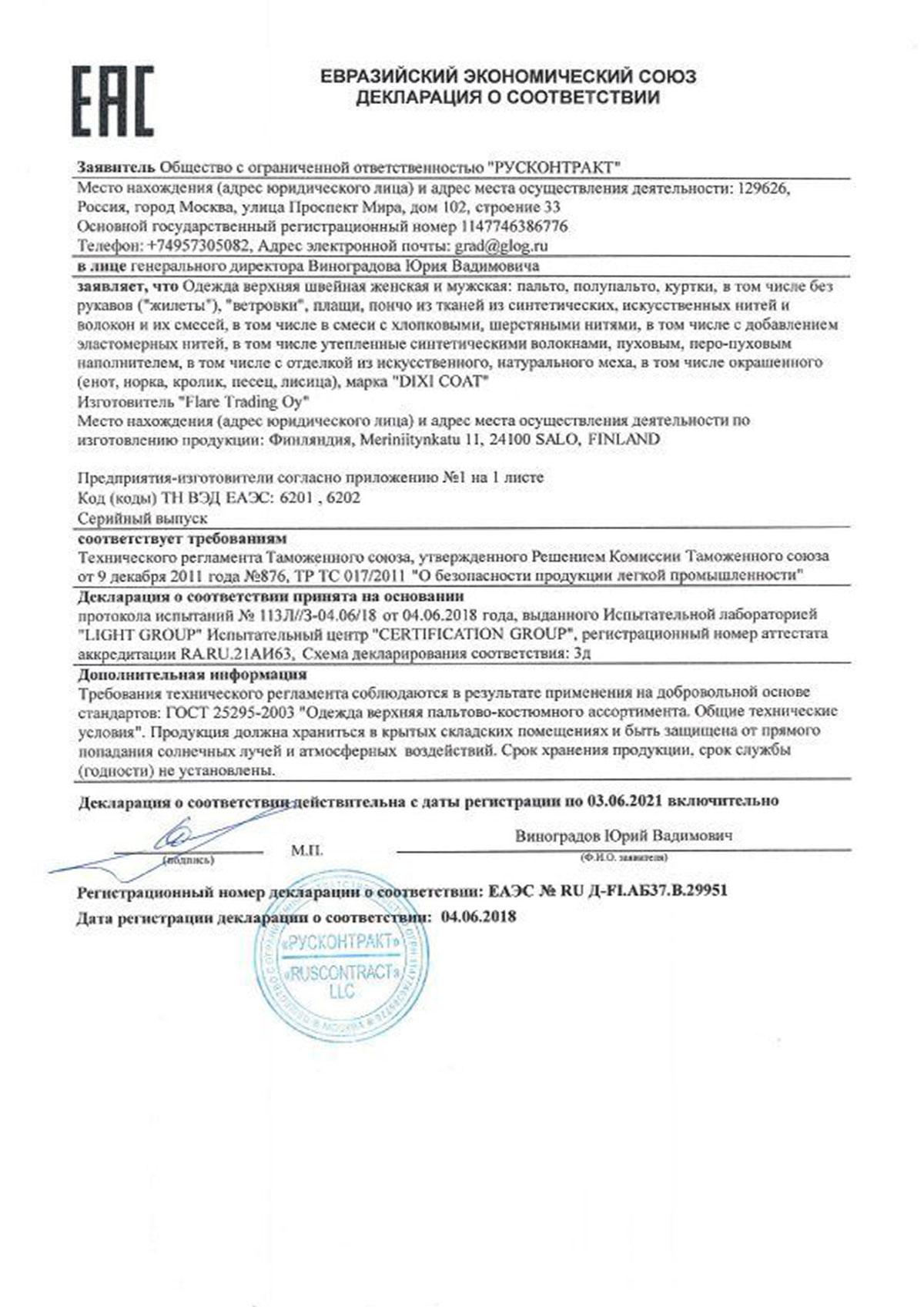 Декларация Dixi Coat