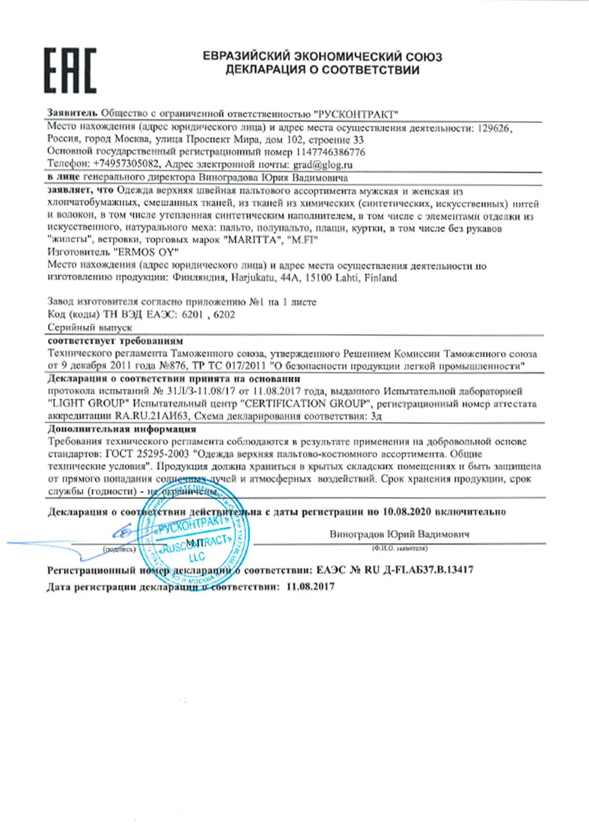 Декларация Maritta