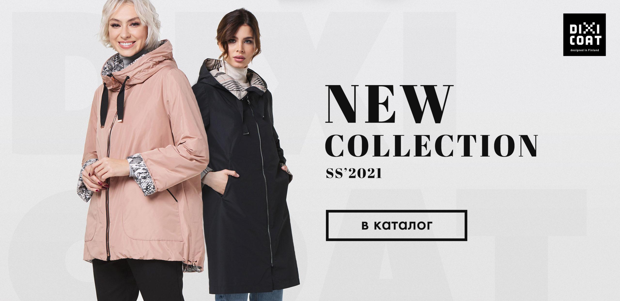 Весна-2021-Dixi-Coat
