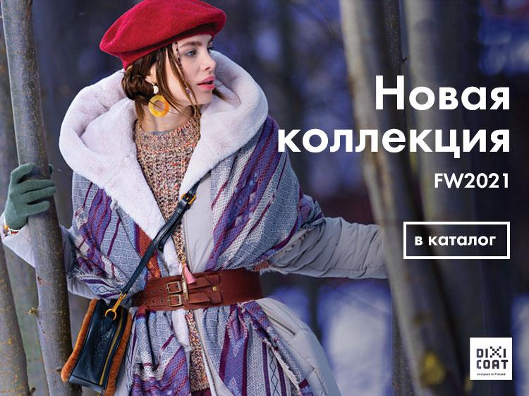 Осень-зима-2021-dixi-coat